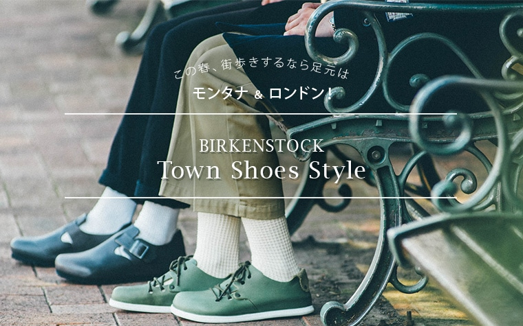 Town Shoes Style
