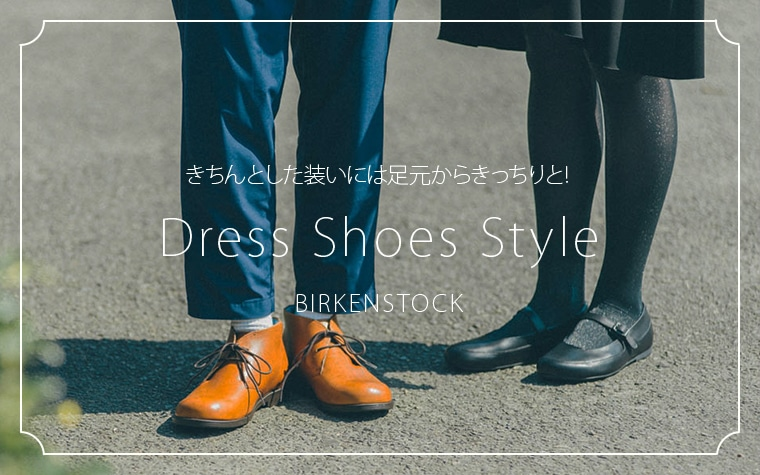 Dress Shoes Stlyle