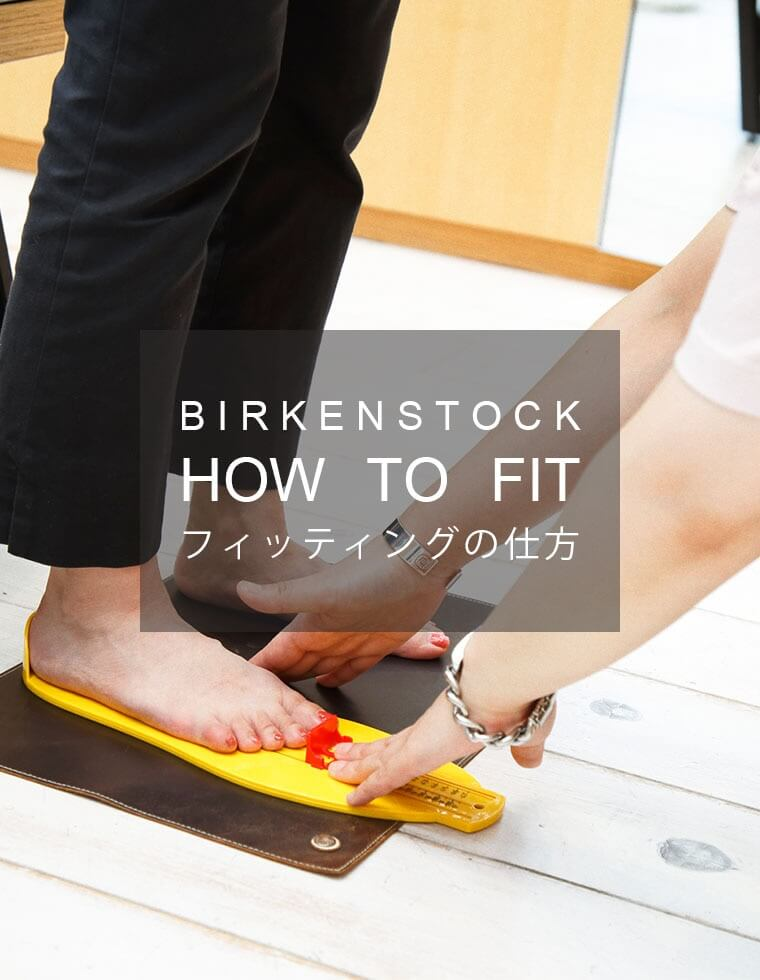 BIRKENSTOCK HOW TO FIT ~ビルケンシュトックのフィッティングの仕方~