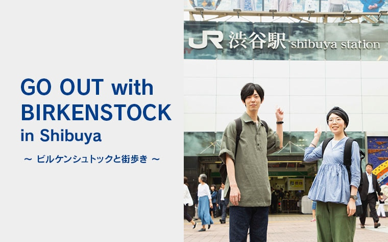 GO OUT with BIRKENSTOCK in Shibuya