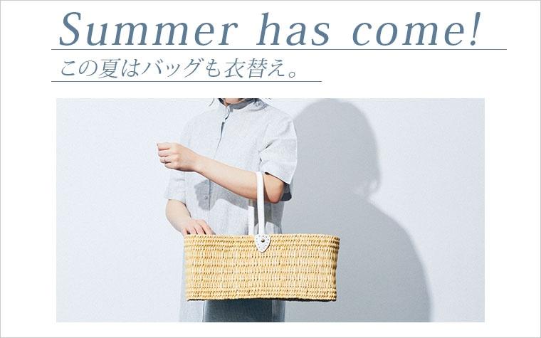 この夏はバッグも衣替え。