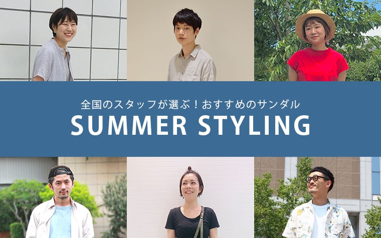 SUMMER STYLING