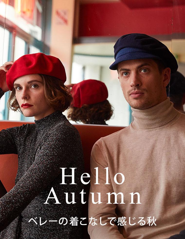 Hello Autumn ベレーの着こなしで感じる秋