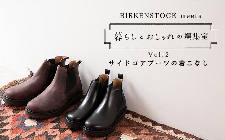 BIRKENSTOCK meets 暮らしとおしゃれの編集室