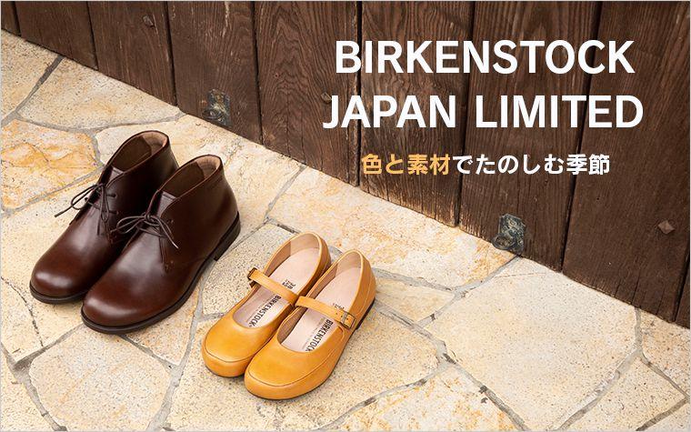 Japan Limited2019FW ビルケンシュトック日本限定モデル