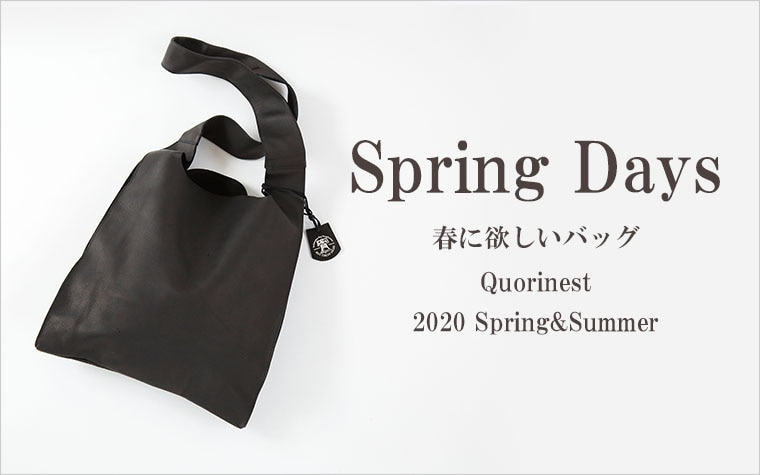 Spring Days 春に欲しいバッグ