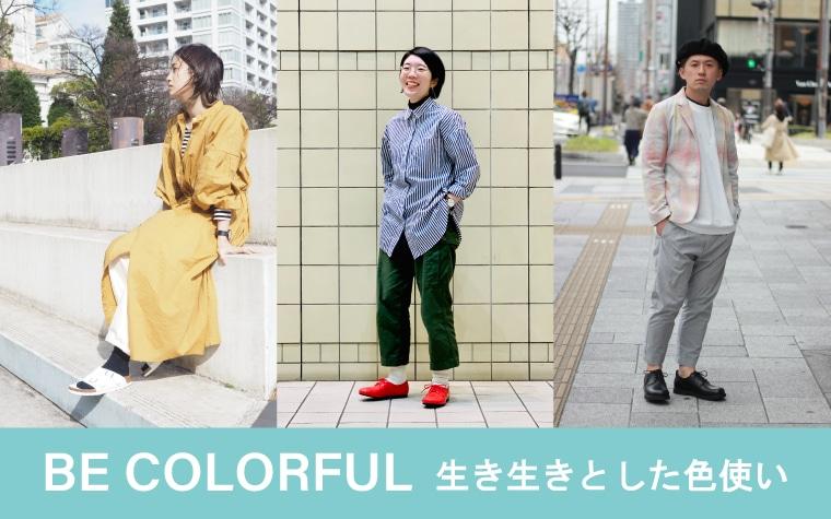 BE COLORFUL 生き生きとした色使い