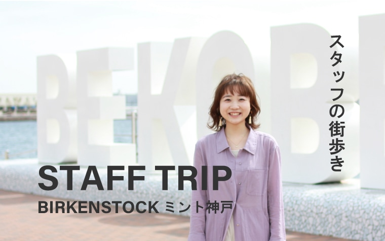 STAFF TRIP BIRKENSTOCK ミント神戸