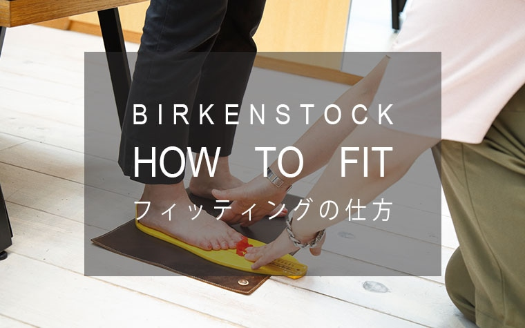 how to fit